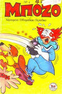 bozo-4-cover.jpg