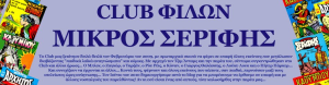 MS CLUB logo