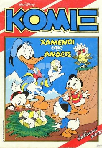 KOMIKS 1 COVER CT