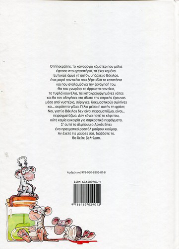DEN VLEPO VELTIOSH BACK COVER CT