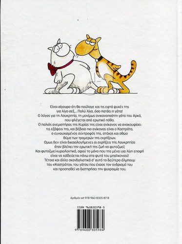 OSO PATAEI H GATA BACK COVER CT