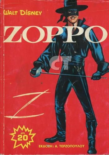 ZORRO TERZOPOULOS COVER CT