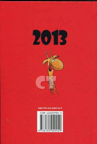 ARKAS HMEROLOGIO 2013 BACK COVER ct