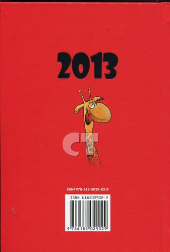 ARKAS HMEROLOGIO 2013 BACK COVER ct