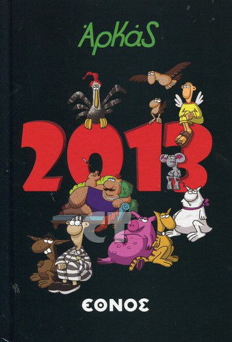 ARKAS HMEROLOGIO 2013 COVER ct