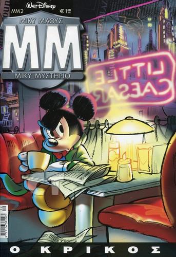 MIKY MYSTHRIO B KYKLOS 2 COVER CT