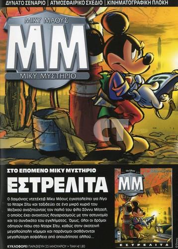 MIKY MYSTHRIO B KYKLOS 2 INSIDE (6) CT