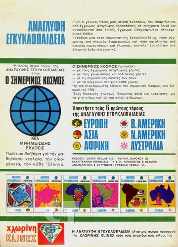 EGKYKLOPAIDIA KLYNEX 3 CT