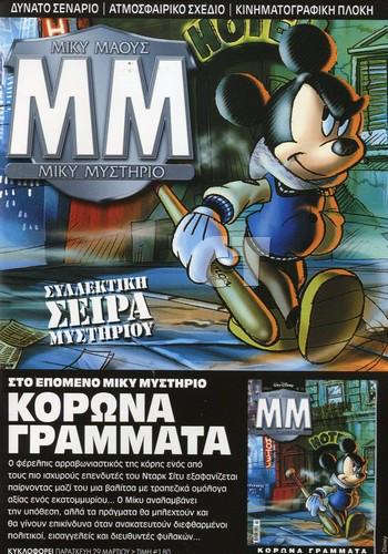 MIKY MYSTHRIO 3 INSIDE 5 CT