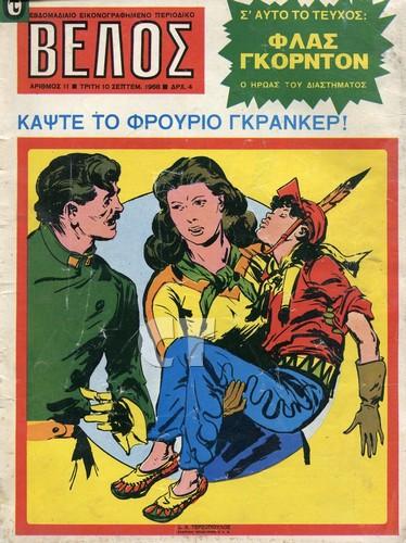 VELOS 11 COVER 11