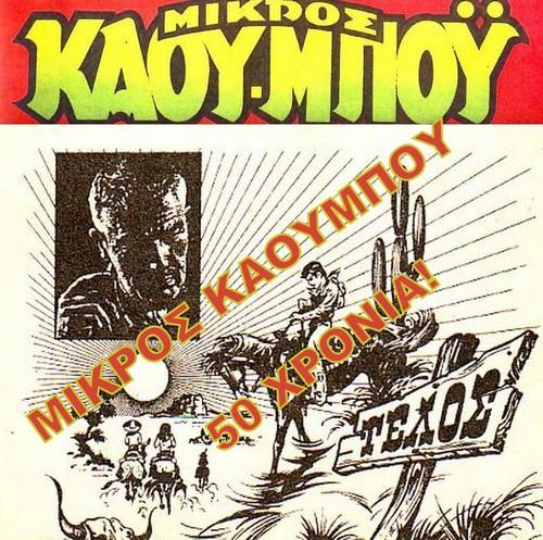 MK 50 YEARS 1