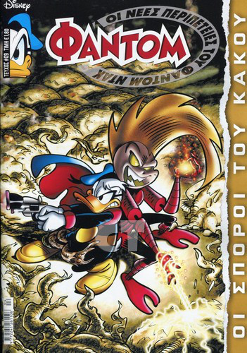 FANTOM NEW ADVENTURES 9 COVER CT