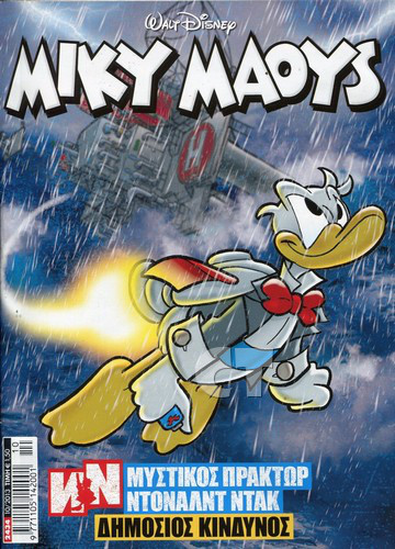 MIKY MAOYS 2434 COVER CT