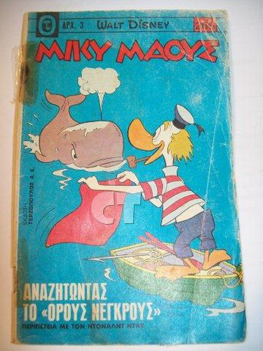MIKY MAOYS MEETS STAR TREK (1) CT