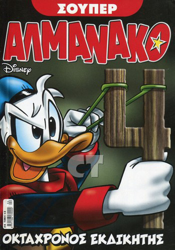SUPER ALMANAKO 4 COVER CT