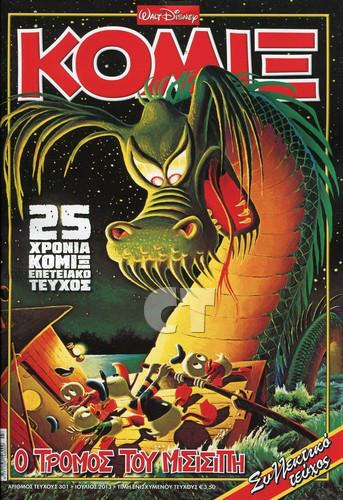 KOMIKS 301 COVER CT