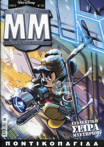 MIKY MYSTHRIO B KYKLOS 5 COVER CT
