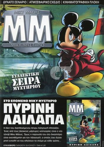 MIKY MYSTHRIO B KYKLOS 5 INSIDE 4 CT