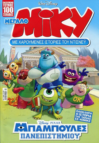 BIG MIKY 551 COVER CT