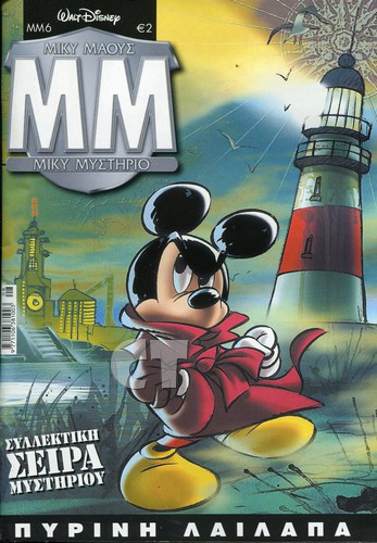 MIKY MYSTHRIO B KYKLOS 6 COVER CT