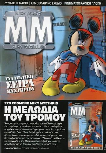 MIKY MYSTHRIO B KYKLOS 6 INSIDE 5 CT