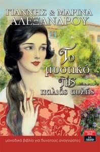 TO_MISTIKO_TIS_PALIAS_AVLIS_1