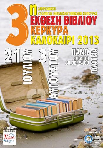 WEB ΕΚΘΕΣΗ ΒΙΒΛΙΟΥ αφισα 2013 ct