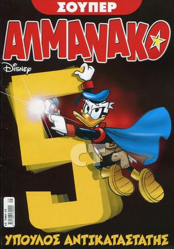 SUPER ALMANACO 5  (1) ct