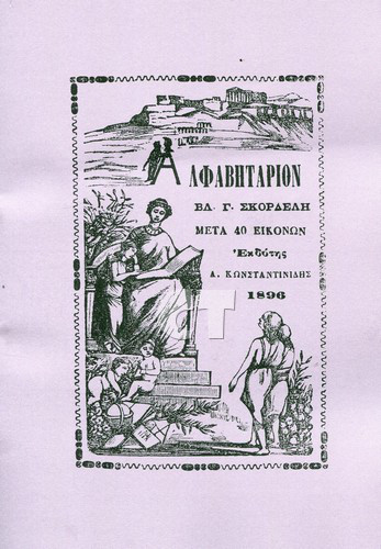 ALFABHTARIO 1896 COVER CT