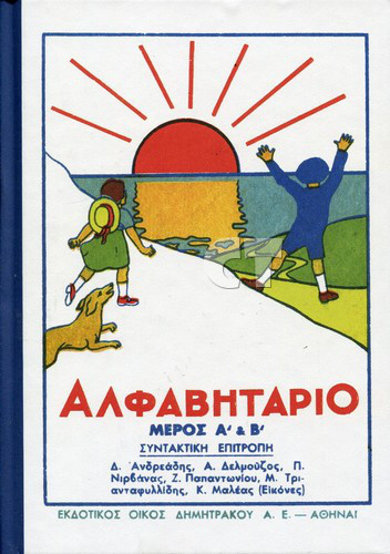 ALFABHTARIO 1936 COVER CT