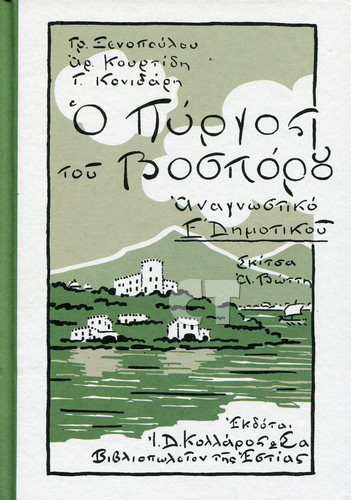 O PYRGOS TOY BOSPOROU COVER CT