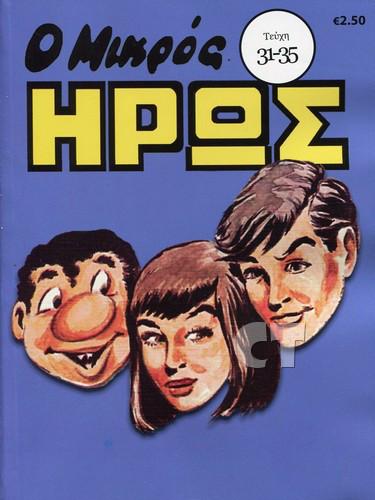 MIKROS HROS TOMOS 7 COVER(2013) CT
