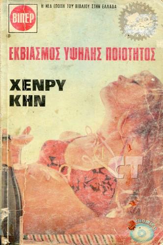 EKBIASMOS IPSHLHS POIOTHTOS COVER ct