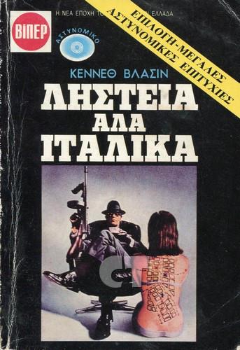 LHSTEIA ALA ITALIKA COVER ct
