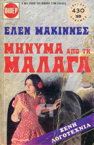MYNHMA STH MALAGA COVER ct