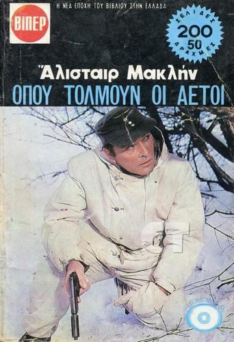 OPOY TOLMOYN OI AETOI COVER ct