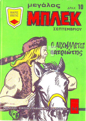 BIG BLEK 10 (SEPTEMBER 1971) COVER CT