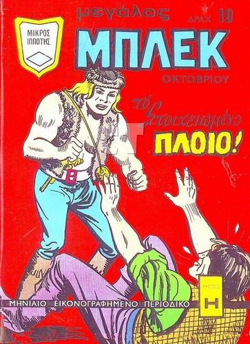 BIG BLEK 11 (OCTOBER 1971) COVER ct