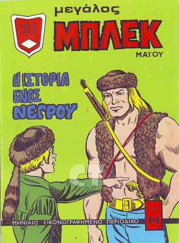BIG BLEK 18 (MAY 1972) COVER CT