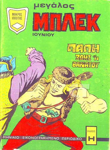 BIG BLEK 31 (JUNE 1973) COVER CT