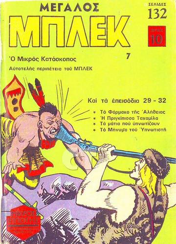 BIG BLEK 7 (JUNE 1971) COVER CT