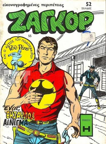 ZAGOR 55 COVER CT