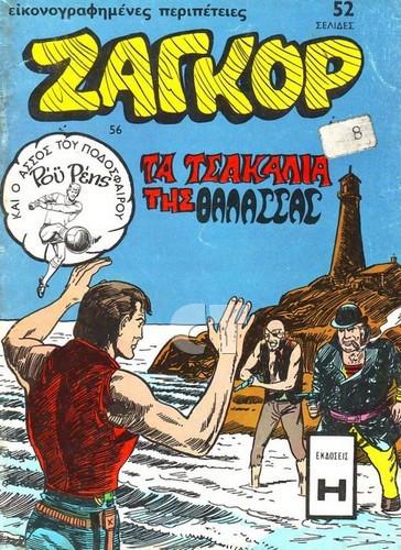 ZAGOR 56 COVER ct
