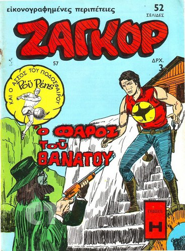 ZAGOR 57 COVER CT
