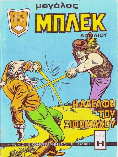 BIG BLEK 17 (APRIL 1972) COVER.2 CT