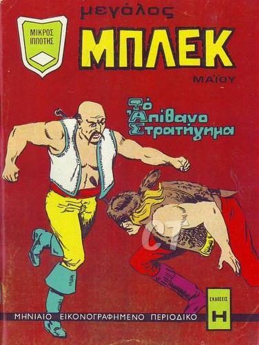 BIG BLEK 30 (MAY 1973) COVER.2 CT