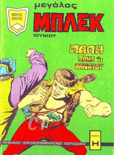 BIG BLEK 31 (JUNE 1973) COVER.2 CT