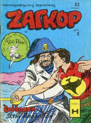 ZAGOR 59 COVER ct