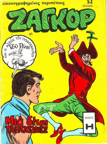 ZAGOR 60 COVER CT