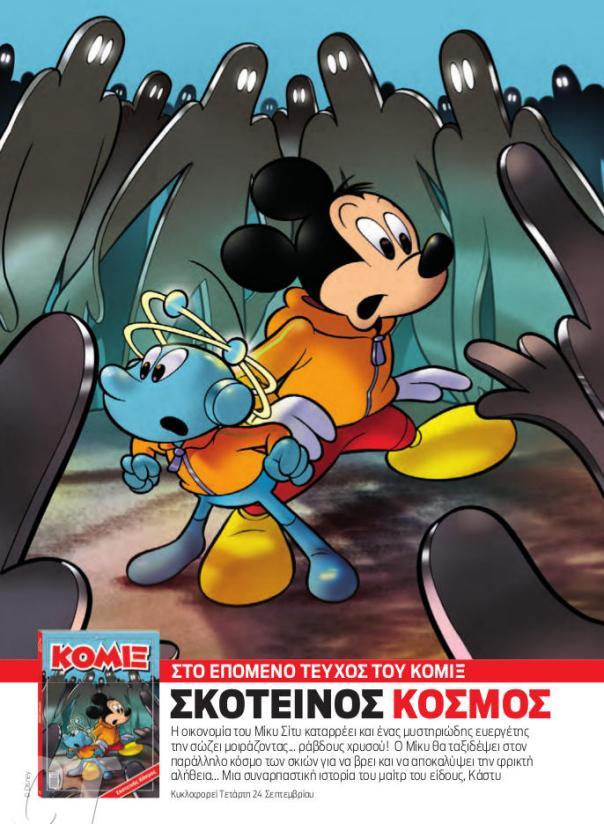 Komix 02 pg099-099-2
